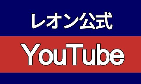 レオン公式YouTubeチャンネル